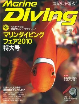 ダイビング 雑誌